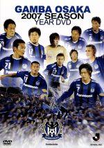 ガンバ大阪 2007シーズン 激闘の軌跡!(通常)(DVD)