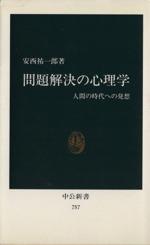 問題解決の心理学(中公新書)(新書)