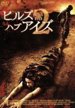 ヒルズ・ハブ・アイズ2(通常)(DVD)
