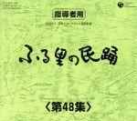 ふる里の民踊 第48集 BOX(通常)(CDA)
