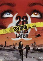 28週後... 特別編(通常)(DVD)