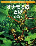 オナモミのとげ(花のたね・木の実のちえ5)(児童書)