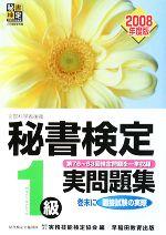 秘書検定試験 1級実問題集(2008年度版)(別冊解答付)(単行本)
