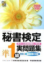 秘書検定試験 準1級実問題集(2008年度版)(単行本)