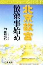 北京故宮散策事始め(単行本)