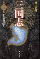 三国志(愛蔵版)(3)董卓追討軍