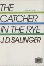 ライ麦畑でつかまえて The Catcher in the Rye(講談社英語文庫)(文庫)