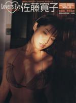 佐藤寛子写真集 Lover's Eye(週刊ヤングサンデースペシャルグラフィックVOL.5)(写真集)