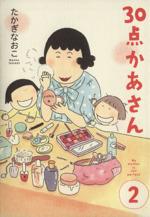 30点かあさん コミックエッセイ(2)(単行本)