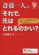 斎藤一人の「それで、元はとれるのかい?」 日本一のお金持ちに学ぶ楽しくかせぐコツ(学研M文庫知の法則シリーズ)(文庫)