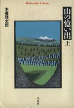 山の憶い出(平凡社ライブラリー293)(上)(新書)