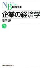 企業の経済学(日経文庫)(新書)