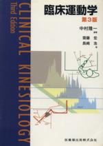 臨床運動学 第3版(単行本)