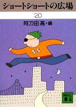 ショートショートの広場(講談社文庫)(20)(文庫)