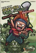 ドラゴンクエスト 少年ヤンガスと不思議のダンジョン 公式ガイドブック(単行本)