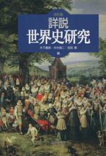 詳説世界史研究(単行本)