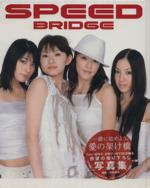 SPEED BRIDGE(写真集)