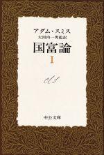国富論(中公文庫)(1)(文庫)