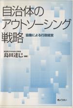 自治体のアウトソーシング戦略 協働による(単行本)
