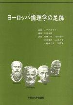 ヨーロッパ倫理学の足跡(単行本)