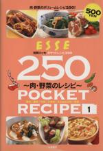 ポケットレシピ250 1  肉・野菜のレシピ
