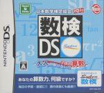 日本数学検定協会公認 数検DS ~大人が解けない!?子供の算数~(ゲーム)