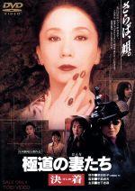 極道の妻たち 決着(通常)(DVD)