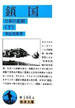 鎖国 日本の悲劇(岩波文庫)(下)(文庫)