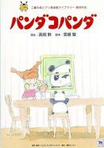 パンダコパンダ(通常)(DVD)