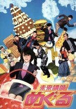 未来講師めぐる DVD-BOX(通常)(DVD)