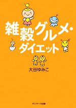 雑穀グルメ・ダイエット(単行本)