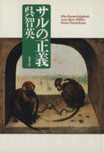 サルの正義 新訂版(双葉文庫)(文庫)