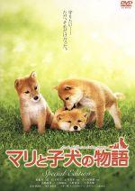マリと子犬の物語 スペシャル・エディション(通常)(DVD)