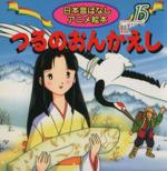 つるのおんがえし(日本昔ばなしアニメ絵本15)(児童書)