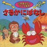 さるかにばなし(日本昔ばなしアニメ絵本2)(児童書)