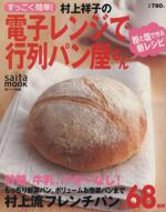 すっごく簡単!村上祥子の電子レンジで行列パン屋さん(saita mook)(単行本)