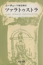 ツァラトゥストラ(中公文庫 )(文庫)