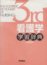 看護学学習辞典 第3版(単行本)
