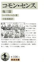 コモン・センス 他三篇(岩波文庫)(文庫)