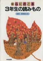 新 心にのこる 3年生の読みもの(児童書)