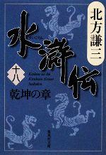 水滸伝 乾坤の章(集英社文庫)(十八)(文庫)