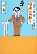 三谷幸喜のありふれた生活-役者気取り(6)(単行本)