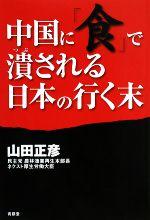 中国に「食」で潰される日本の行く末(単行本)