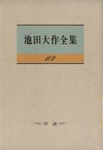 池田大作全集-対談(102)(単行本)
