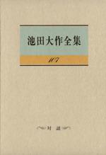 池田大作全集-対談(107)(単行本)
