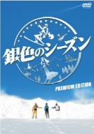 銀色のシーズン プレミアム・エディション(通常)(DVD)