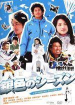 銀色のシーズン スタンダード・エディション(通常)(DVD)