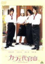カフェ代官山~Sweet Boys~(通常)(DVD)