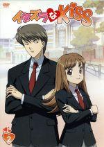 イタズラなKiss 第2巻(通常)(DVD)