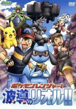 ポケットモンスター ダイヤモンド・パール ポケモンレンジャー!波導のリオル!!(通常)(DVD)